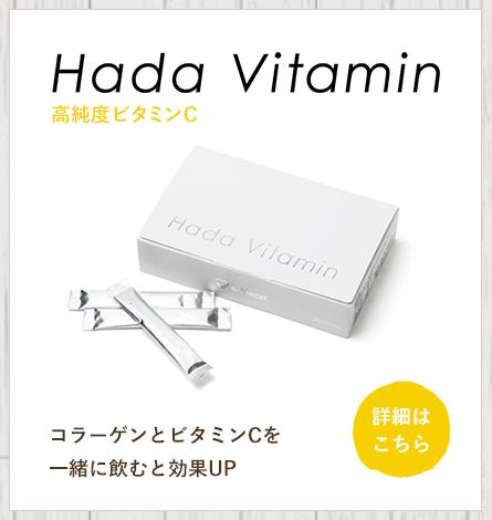 Hada Vitamin